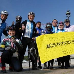2017年3月5日(日)「荒川は楽しい!」荒川マナーアップ・サイクリング