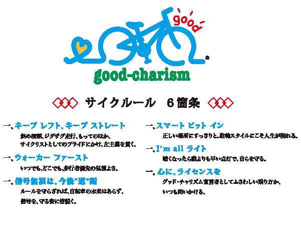 cyclerule6