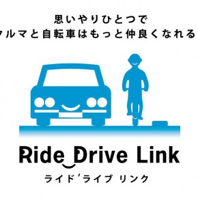 Ride Drive Link スタート