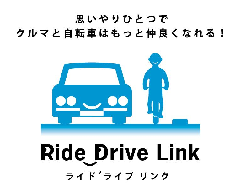 ride_drive_link
