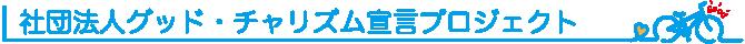 title_houjin