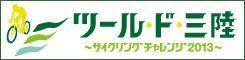 ツール・ド・三陸