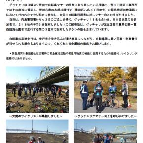 あらかわサイクリングの活動が国土交通省のホームページに紹介されました。