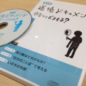 NHKのEテレ「道徳ドキュメント」で放映された「河川敷はだれのもの?」が2015年3月、DVDになりました。(初回放映は2014.3)