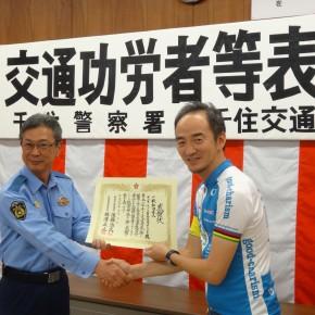 2015年7月2日(木)、グッド・チャリズム宣言プロジェクトが警察から表彰を受けました!