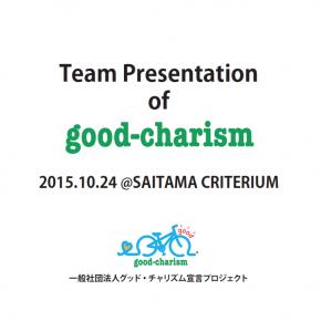 2015年10月24日(土)グッチャリ・チームプレゼンテーションinさいたまサイクルフェスタ(さいたまクリテリウム併催)ご報告