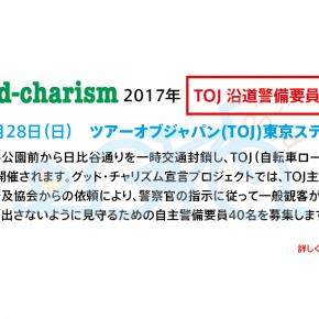 2017年5月28日(日) ツアーオブジャパン東京ステージの沿道自主警備スタッフを40名募集いたします。