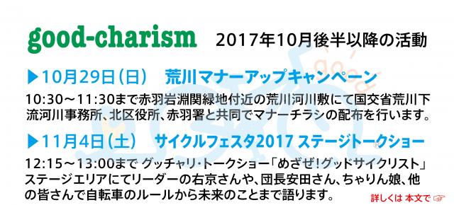 2017年10月後半以降の活動のお知らせ