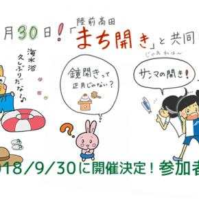 第7回ツール・ド・三陸は2018年9月30日(日)に開催決定!