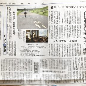 【メディア掲載情報】自活研セミナー『サイクリストが嫌われないために』