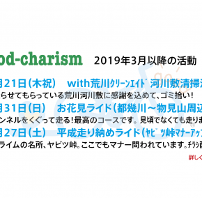 グッド・チャリズム宣言プロジェクト/2019年3月〜4月の活動