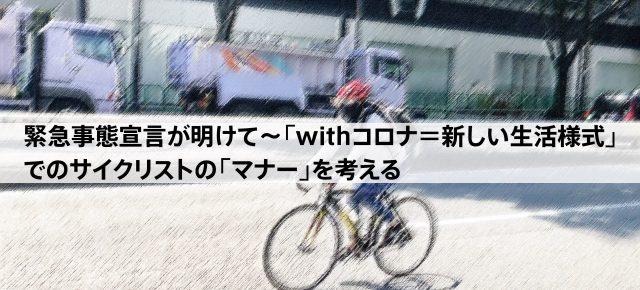 緊急事態宣言が明けて〜 「withコロナ=新しい生活様式」でのサイクリストの「マナー」を考える 2020.5.29