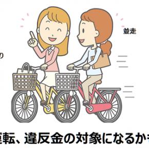 警察庁が自転車に対する違反金制度の創設を検討