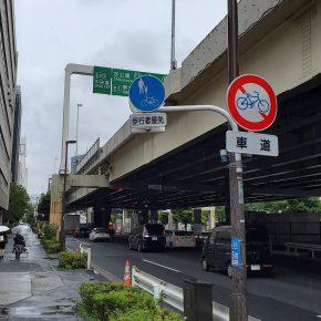 なぜ、港付近では、自転車の車道通行規制が残っているのか?