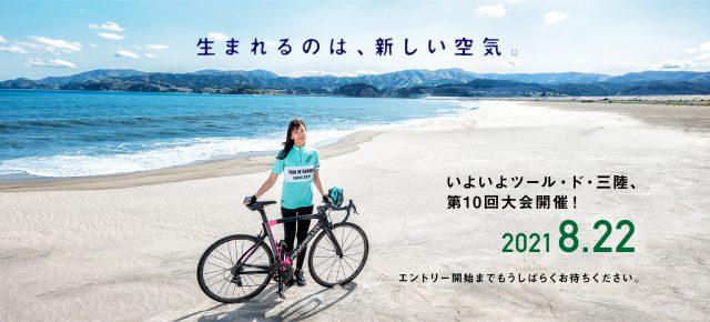ツール・ド・三陸2021開催のお知らせ/8月22日開催!