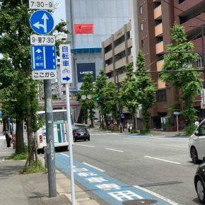 高橋理事の「福岡自転車事情」