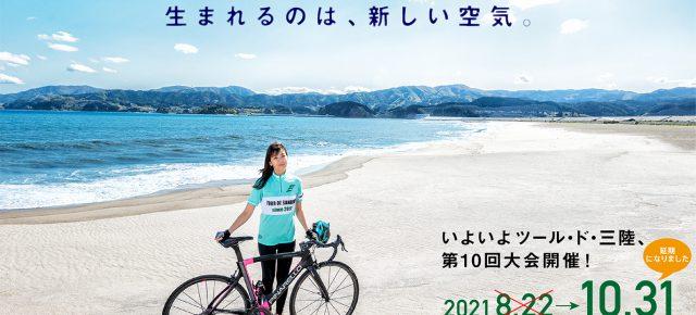 ツール・ド・三陸2021開催延期/10月31日開催!